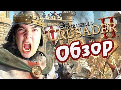 Stronghold Crusader 2 - ОБЗОР - 6,5/10