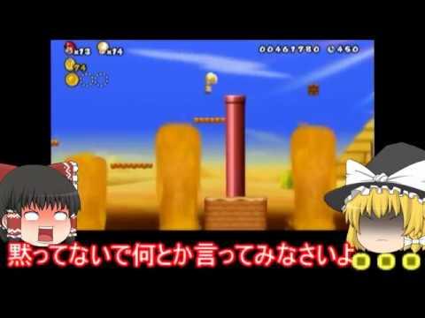 【ゆっくり実況プレイ動画#03】NewスーパーマリオブラザーズWii/New Super Mario Bros.Wii 【魔理沙を背負って】