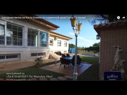 Luxury villa at a reduced price at the Costa Blanca! Buying a house in the city of La Nucia!