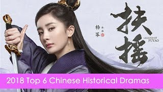 Video 2018 TOP 6 Chinese Historical Drama You Can't Miss! Yang Mi, Zhao LiYing, Fan BingBing MP3, 3GP, MP4, WEBM, AVI, FLV September 2018