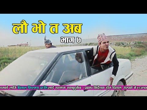 (लाै भाे त अब || Nepali Comedy short Movie , 2075 , 2018 || Episode 7 || Lau bho ta Aaba - Duration: 20 minutes.)