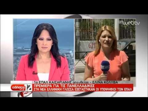 Πρεμιέρα πανελλαδικών για τα ΕΠΑΛ με το μάθημα των Νέων Ελληνικών | 06/06/2019 | ΕΡΤ