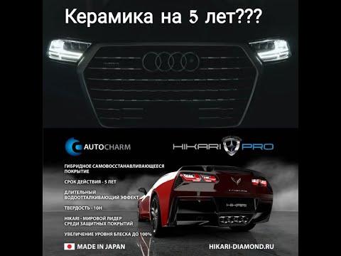 Зачем покрывать Новый Audi Q7 керамикой Hikari?