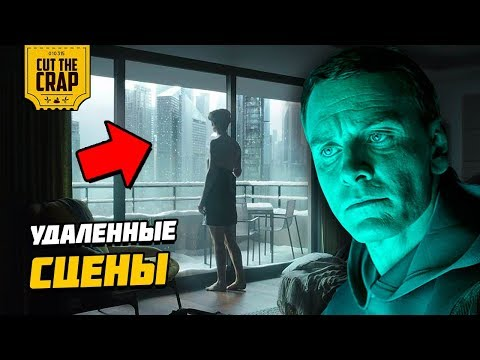 ЧТО НЕ ПОКАЗАЛИ В ФИЛЬМЕ \ЧУЖОЙ: ЗАВЕТ/АLIЕN: СОVЕNАNТ\ | УДАЛЕННЫЕ СЦЕНЫ - DomaVideo.Ru