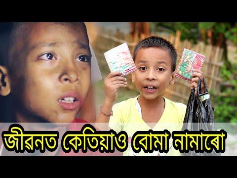 Diwali Dhamaka,Telsura comedy video,Assamese funny video,voice assam
