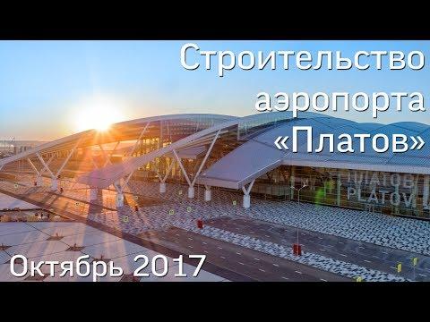 Аэропорт Платов получил разрешение Росавиации наввод вэксплуатацию пассажирского терминала.