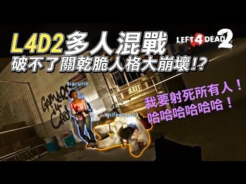 【惡靈勢力2/L4D2】原來最不能相信的是隊友啊!虛擬Youtuber初次挑戰合作模式!