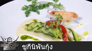 Iron Chef Thailand - Battle Foie Gras 1