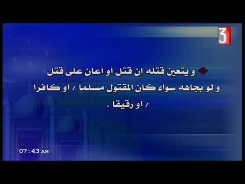 فقه مالكي للثانوية الأزهرية ( حد الحرابة واحكامة ) د بشير عبد الله علي 17-05-2019