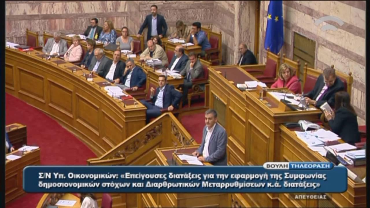Ε.Τσακαλώτος(Υπουργός Οικονομικών)(Εφαρμογή της Συμφωνίας Δημοσιονομικών Στόχων)(21/05/2016)