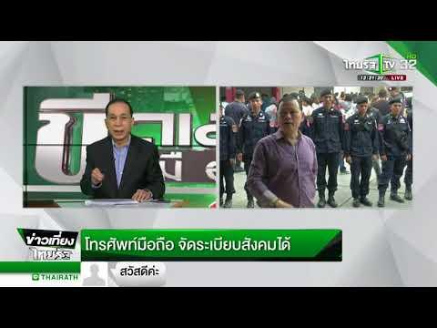 โทรศัพท์มือถือ จัดระเบียบสังคมได้ : ขีดเส้นใต้เมืองไทย   14-05-61   ข่าวเที่ยงไทยรัฐ