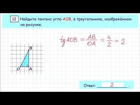 Найдите тангенс угла aob в треугольнике изображенном на рисунке