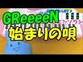 1本指ピアノ【始まりの唄】GReeeeN 簡単ドレミ楽譜 初心者向け