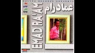 Emad Raam - Dashti  عماد رام - دشتی