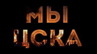 Download Video «по ТУ сторону» трибуны ЦСКА - Рома, обзор трибуны, заряды ЦСКА MP3 3GP MP4