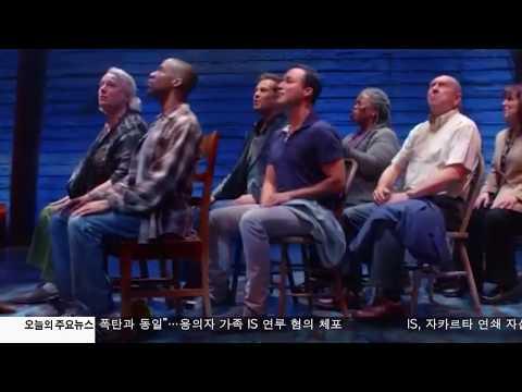 브로드웨이 뮤지컬 관람 수익 사상 최고  5.25.17 KBS America News