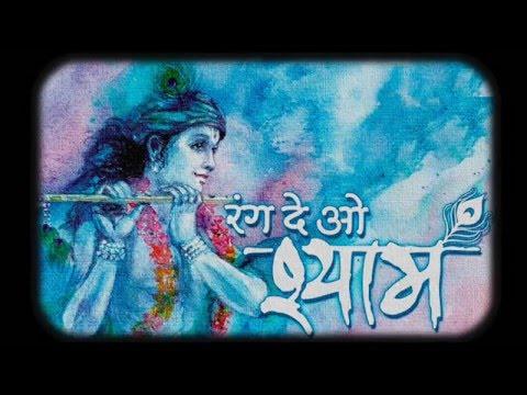 sab hi dhaam dekh lena har jahan hai shyam shyam classical krishna bhajan
