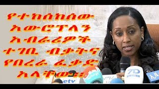 The latest Amharic News April  04, 2019