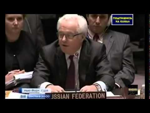 ЧУРКИН ставит всех на место на последнем заседании ООН! Новости, 2015 , Украина, Россия (видео)