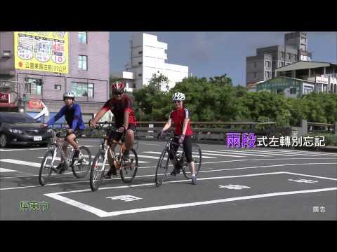 2015屏府交安宣導-自行車用路安全