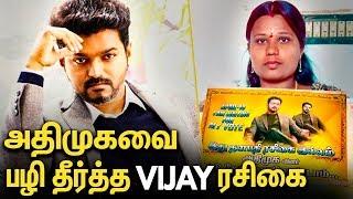 Video அதிமுகவை அதிர வைத்த விஜய் போஸ்டர் | Thalapathy Vijay Fans Poster Against AIADMK | Election 2019 MP3, 3GP, MP4, WEBM, AVI, FLV April 2019