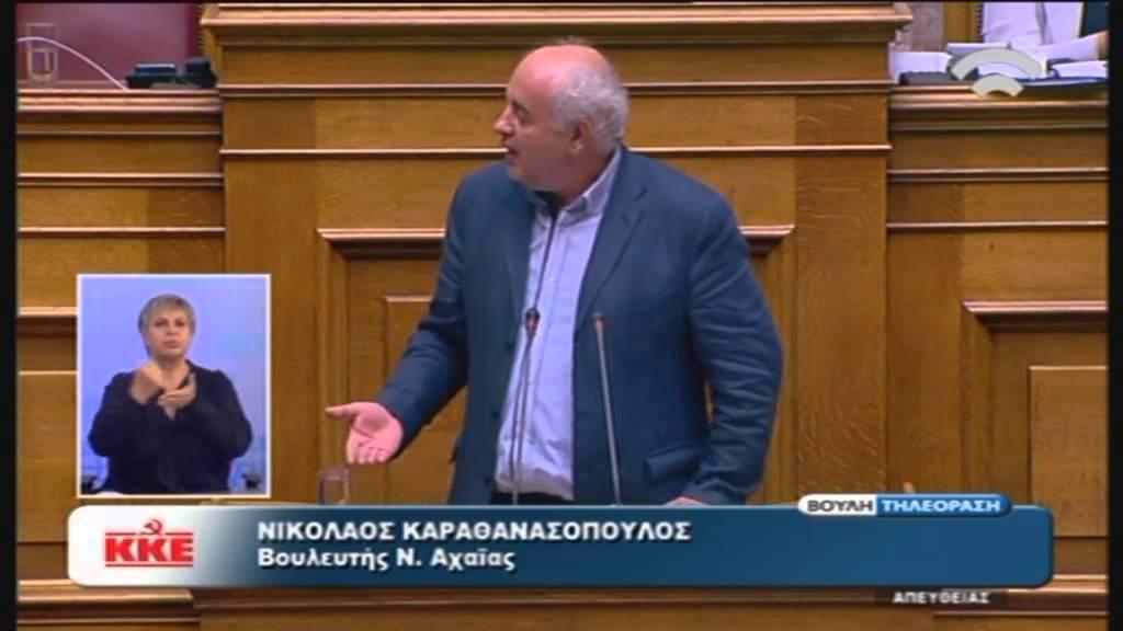 """Ομιλία Ειδ.Αγορ.ΚΚΕ,Ν.Καραθανασόπουλου,στο σχ.ν.""""Επείγοντα μέτρα Εφαρμογής του ν.4334″(22/07/2015)"""