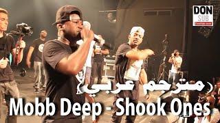 Mobb Deep - Shook Ones (مترجم عربي) Live [donsub.com]