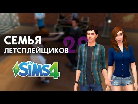 The Sims 4 - СЛ (22) | Отрываемся в клубе