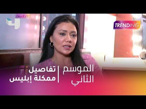 """رانيا يوسف: لا أفهم حتى الآن معنى كلمة """"تريند"""""""