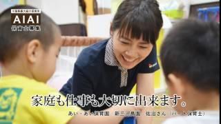 AIAI(あい・あい保育園)保育士募集CM(Ver.B/千葉県②)