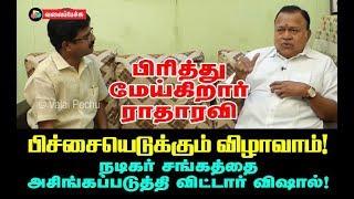Video Vishal Discredit to Nadigar Sangam! - Radha Ravi Angry MP3, 3GP, MP4, WEBM, AVI, FLV Januari 2018