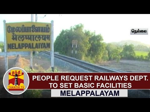 People-Request-Railways-Department-to-set-Basic-Facilities-at-Melappalayam-Railway-Station