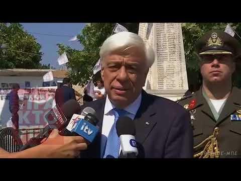 Στην Άρτα ο Πρόεδρος της Δημοκρατίας Προκόπης Παυλόπουλος