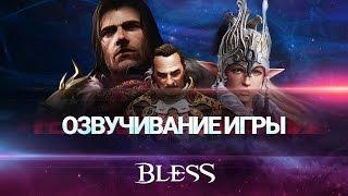 Видео к игре Bless из публикации: Локализаторы Bless рассказали про озвучивание игры
