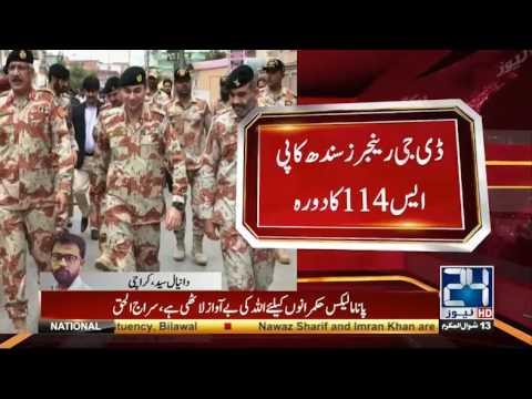 ڈی جی رینجرز سندھ کا پی ایس 114 کا دورہ