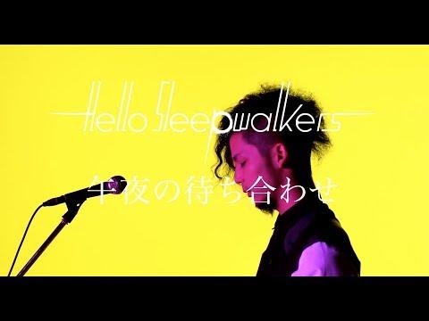 Music Video「午夜の待ち合わせ」