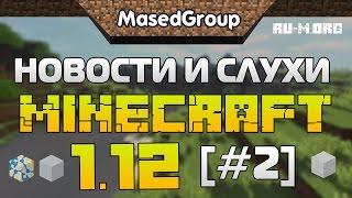 Появился первый снапшот по версии Майнкрафт 1.12, в котором можно ознакомиться с первыми новыми блоками!TLauncher скачать https://tlauncher.org/Скачать Minecraft 1.12 http://ru-m.org/skachat/20874-minecraft-112.htmlГруппа ВК https://vk.com/ruminecraftorgМоды и всё для Minecraft http://ru-m.org/С друзьями по интернету бесплатно можно поиграть тут http://sv.ru-m.org/Музыка из видео: Vacation Uke - ALBIS