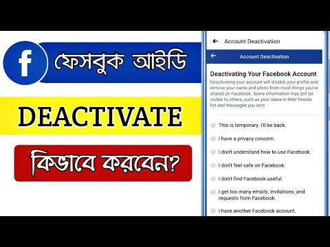 How to deactivate facebook account | Facebook id deactivate kivabe kore | Deactivation On Facebook