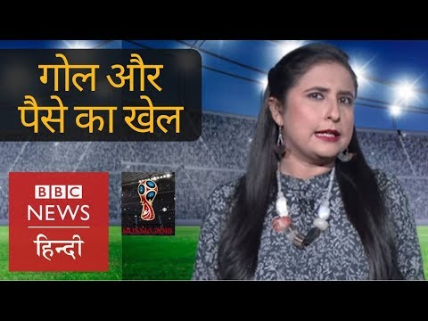 FIFA World Cup And The Game Of Money (BBC Hindi)
