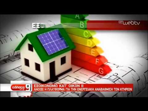 Άνοιξε η πλατφόρμα για την ενεργειακή αναβάθμιση των κτηρίων |16/09/2019 | ΕΡΤ