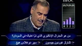 من سيربح المليون الجزء9 - 2/2/2010