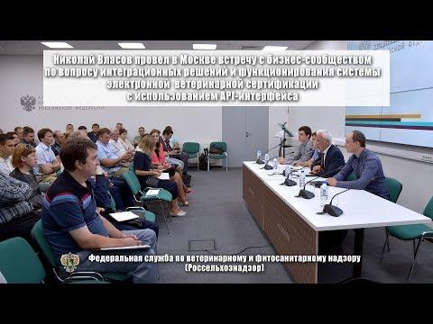 Николай Власов провел в Москве встречу с бизнес-сообществом по вопросу интеграционных решений и функционирования системы электронной ветеринарной сертификации с использованием API-интерфейса