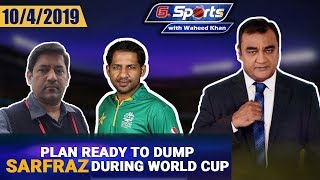 Yahya Hussaini: Plan ready to dump Sarfraz in World Cup   G Sports with Waheed Khan 10th April 2019