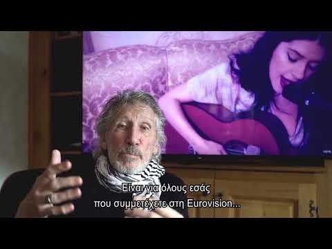 Video - Ο Ρότζερ Γουότερς καλεί την Κατερίνα Ντούσκα να μην συμμετάσχει στη Eurovision