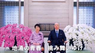 <学会歌>誓いの青年よ(歌あり)