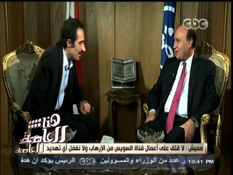 مهاب مميش: إعترضنا على مشروع «قناة السويس» بعهد «مرسى»