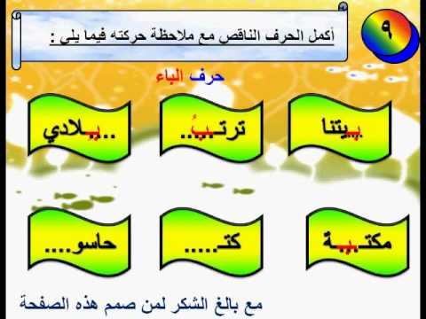 تعلم العربية بالصوت والصورة للأطفال الوحدة 1 من المناهج السعودية Learn Arabic audio & video unit 1 from KSA curriculums