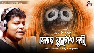 Video Odia Bhajan | କେଡେ ଭୁଲଟାଏ କଲି | Kede Bhultae Kali by Karunakar | Studio Version download in MP3, 3GP, MP4, WEBM, AVI, FLV January 2017