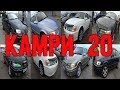 Download Lagu Тойота Камри V20 подборка Mp3 Free