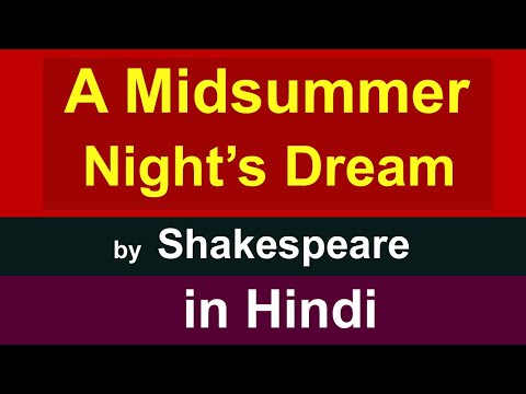A Midsummer Night's Dream summary in Hindi | by William Shakespeare
